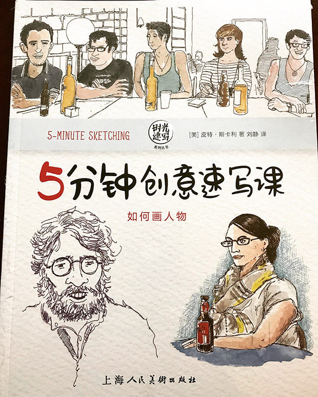 5 min sketching Chinese